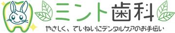 ミント歯科/那覇新都心の歯科クリニック